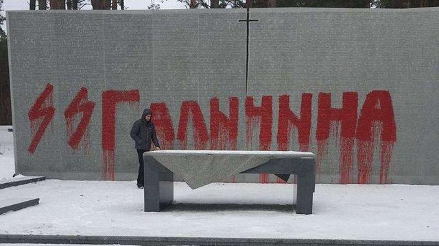 У Биківні на Київщині вандали понищили міжнародний меморіал жертвам НКВС