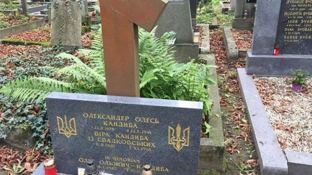 Прах Олександра Олеся та його дружини привезли до Києва