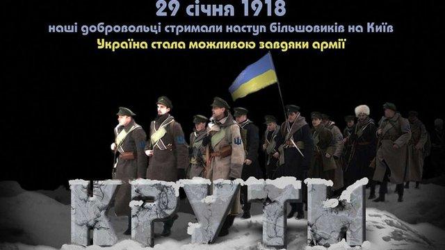 Україна відзначає День пам'яті полеглих у бою під Крутами