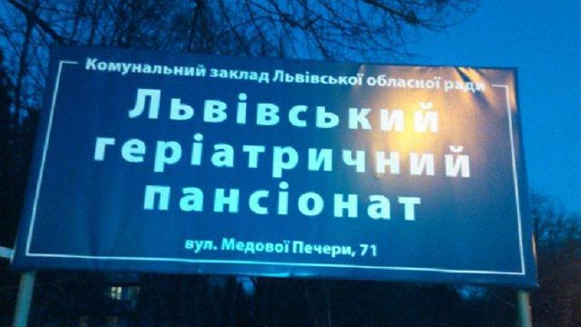 Нотаріусів Львівщини закликали не вчиняти жодних правочинів з землею геріатричного пансіонату