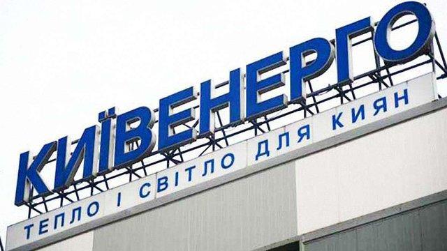 АМКУ оштрафував «Київенерго» на ₴18 млн
