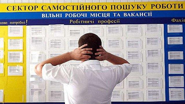 Офіційна кількість безробітних в Україні зросла майже на 10%