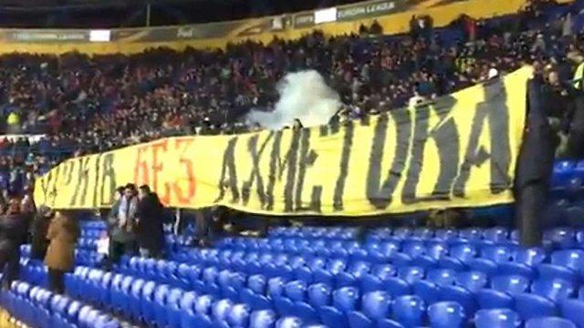 Фанати вивісили банер «Харків без Ахметова» на матчі «Шахтаря» у Лізі Європи