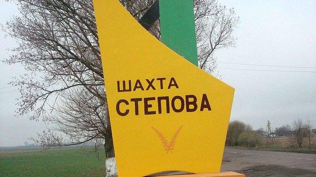 У Червонограді на шахті стався вибух, є численні жертви