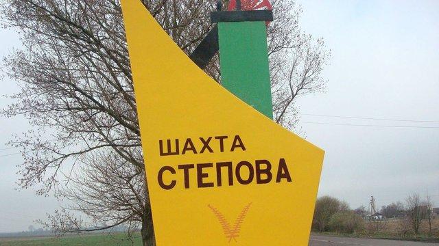 ФК «Шахтар» висловив співчуття через трагедію на шахті поблизу Червонограда