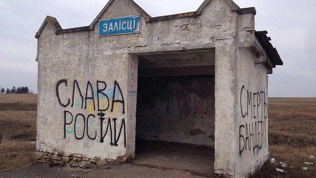 На Тернопільщині невідомі розмалювали автобусну зупинку антиукраїнськими написами