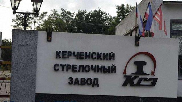 Російська влада в Криму планує ввести тимчасові адміністрації на двох заводах Ахметова