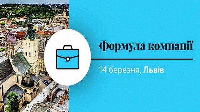 У Львові відбудеться безкоштовний бізнес-семінар для підприємців за участю ТОП-експертів