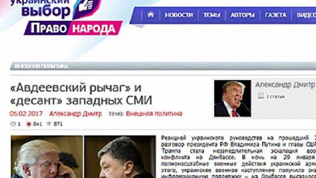 СБУ просять перевірити організацію Медведчука через публікацію даних журналістів в АТО