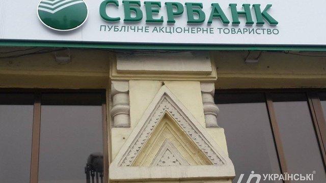 Учасники блокади Донбасу пообіцяли самотужки закрити усі філії «Сбербанку»