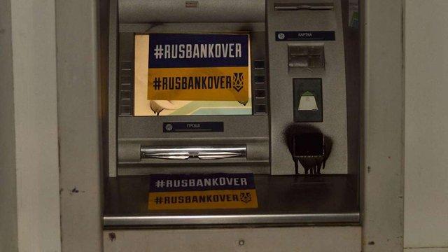 В «Азові» повідомили про нищення в Україні банкоматів російських банків