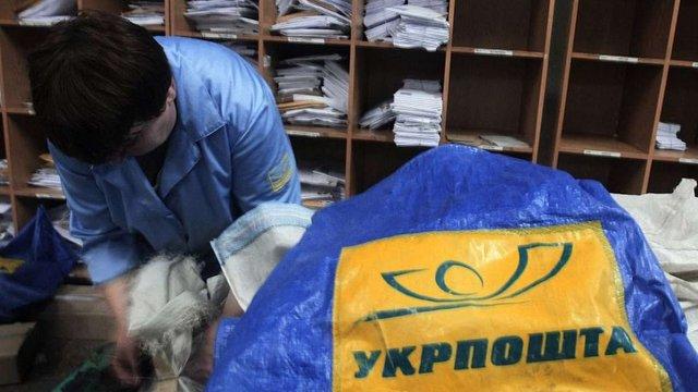 У Тернополі керівники місцевої дирекції «Укрпошти» привласнили ₴600 тис.