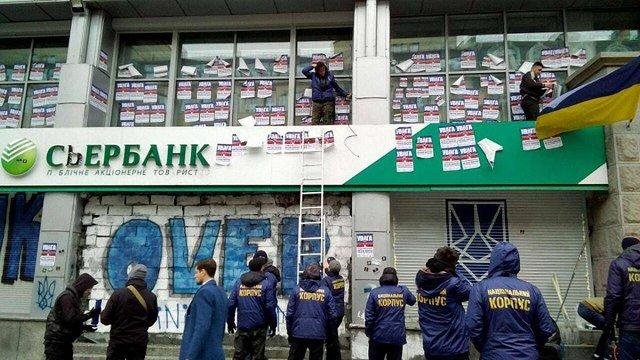 У Києві блокувальники не пустили на роботу працівників російського «Сбербанку»
