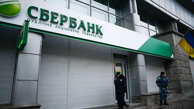 «Сбербанк» ввів нові обмеження на фінансові операції для українців