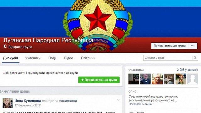 СБУ викрила адміністраторів антиукраїнських спільнот у соцмережах, яких координували з РФ