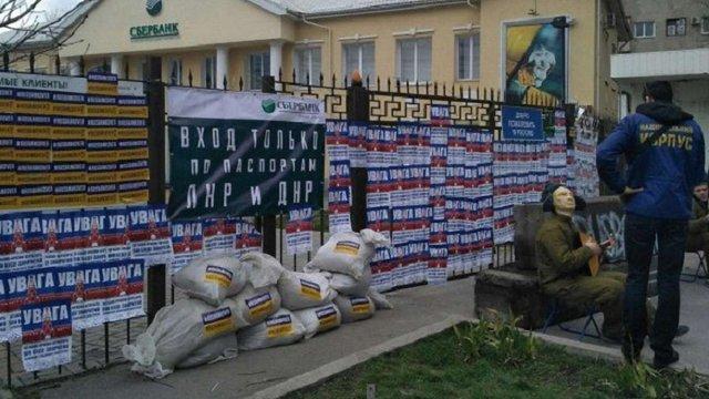 Відділення «Сбербанку» в Запоріжжі заблокували бетонними блоками