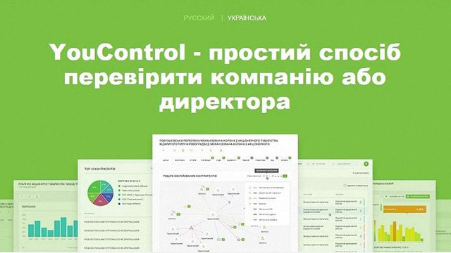 СБУ проводить обшуки у керівника онлайн-сервісу YouControl
