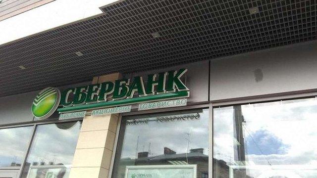 Дочірні відділення російських банків перестануть видавати пенсії українцям з 1 квітня
