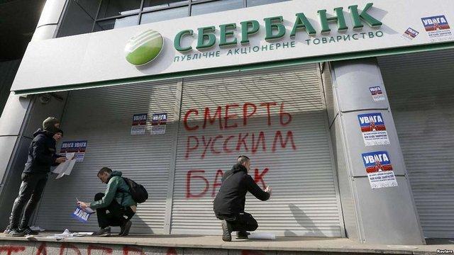 Активісти «Національного корпусу» тимчасово розблокували роботу відділень «Сбербанку»