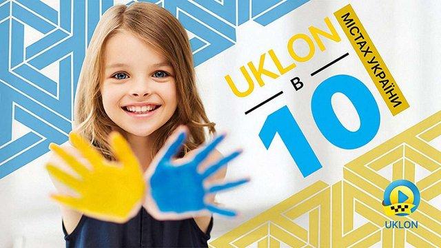 Uklon тепер у 10-ти містах України