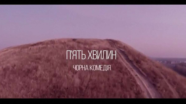 Держава виділила майже ₴1 млн на українську чорну комедію «5 хвилин»
