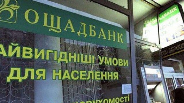«Ощадбанк» запровадив  комісію при оплаті за послуги ЖКГ