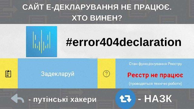 Голова НАЗК звинуватила у проблемах роботи реєстру е-декларацій чиновників Держспецзв'язку