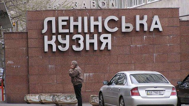 Завод «Ленінська кузня» Петра Порошенка змінив назву через декомунізацію
