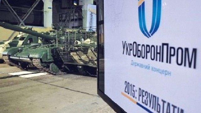 Військова прокуратура підозрює «Укроборонпром» у фіктивних закупівлях