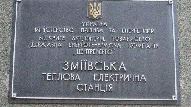 В Україні зупинять роботу ще однієї теплоелектростанції