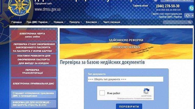 В Україні запрацював онлайн-сервіс, що дозволяє виявляти підроблені паспорти