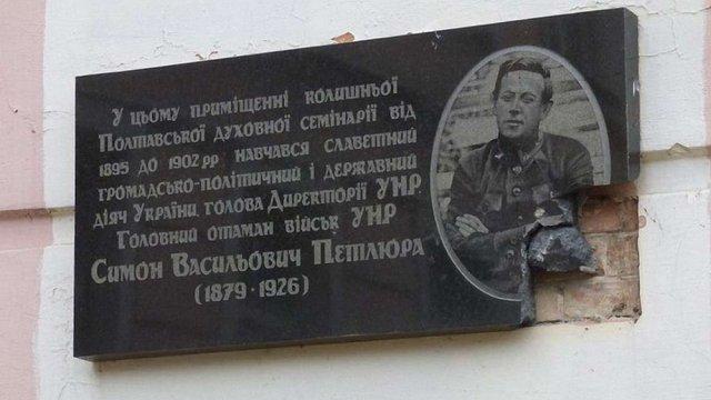 У Полтаві вандали розбили меморіальні дошки Симону Петлюрі і двом бійцям АТО