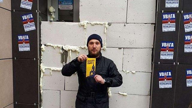 У Харкові «Нацкорпус» замурував вхід до відділення Сбербанку