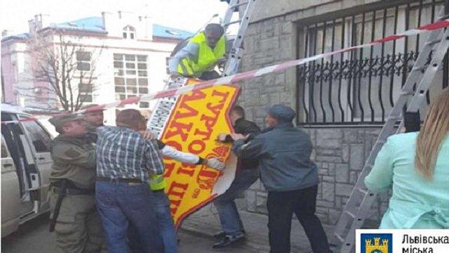 Попри опір власників у Львові демонтували 70 вивісок з рекламою алкоголю