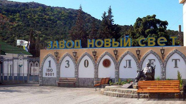 Окупаційна влада Криму вирішила позбутися відомого заводу шампанського