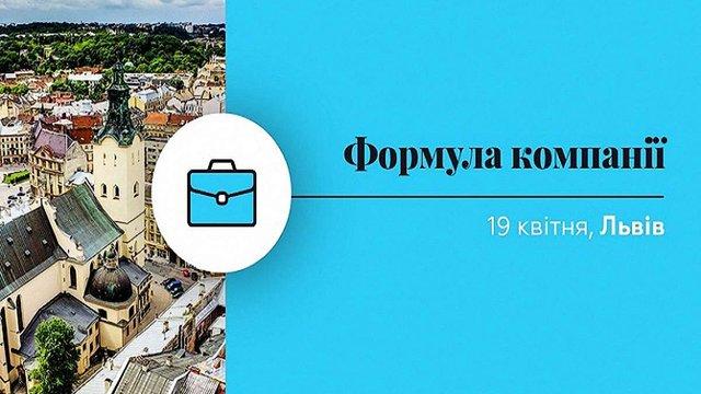 У Львові відбудеться безкоштовний бізнес-форум для підприємців