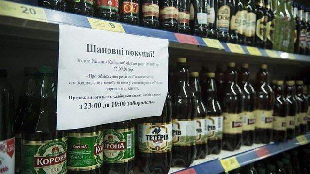 У Києві суд зобов'язав міськраду скасувати заборону на торгівлю алкоголем вночі