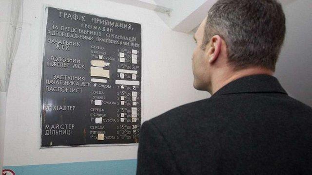 У Києві звільнили керівників 12 ЖЕКів через ігнорування звернень мешканців