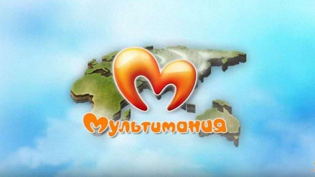 В Україні заборонили російський телеканал Multimania, який маскувався під латвійський