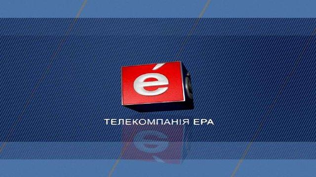 ТРК «Ера» звинуватила Мінінформполітики і «5 канал» у спробах припинити мовлення