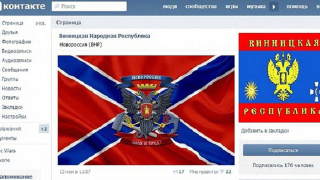 Агітатор так званої «Вінницької народної республіки» отримав три роки в'язниці