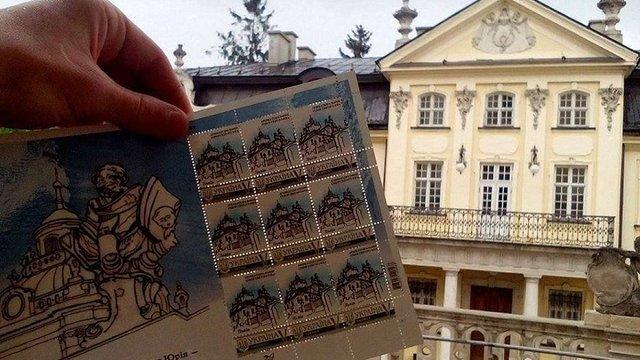 У Львові презентували поштові марки із зображенням Собору святого Юра