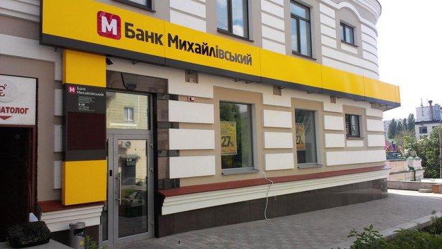 Верховний суд зупинив виконання рішень щодо банку «Михайлівський»
