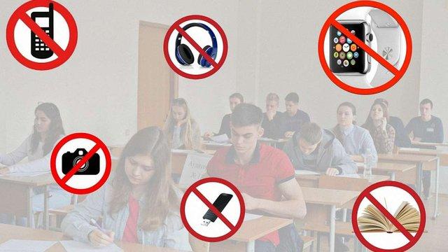 Центр якості освіти посилив контроль за використанням цифрових пристроїв під час здачі ЗНО