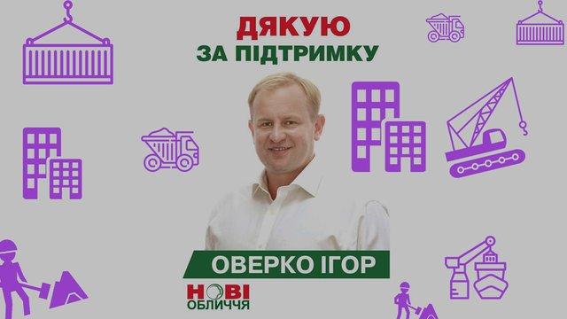 Депутат Ірпінської міськради задекларував 186 квартир