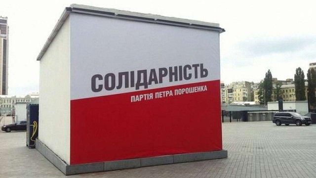 «Блок Петра Порошенка» отримав із держбюджету ₴28 млн фінансування