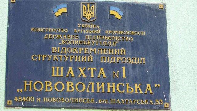 Керівників шахти «Нововолинська» судитимуть за розтрату бюджетних грошей