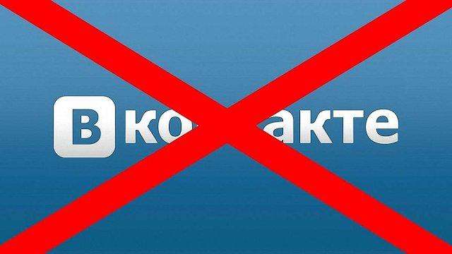 «ВКонтакте» розіслала листи з інструкціями українським користувачам