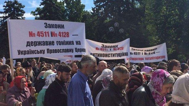 Під Радою мітингують кілька тисяч вірних УПЦ Московського патріархату