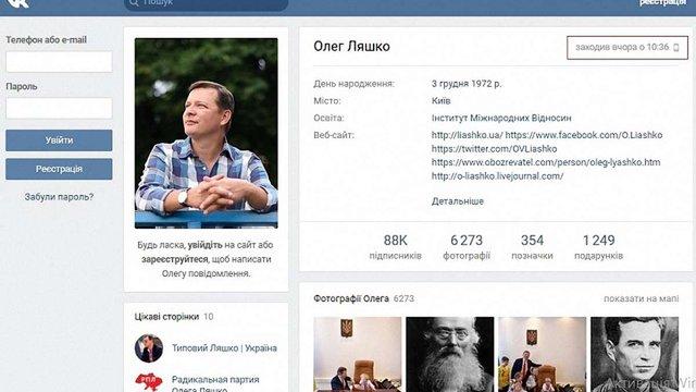 Опоблок і партія Ляшка досі ведуть сторінки у «ВКонтакте»